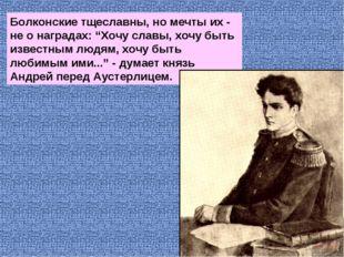 """Болконские тщеславны, но мечты их - не о наградах: """"Хочу славы, хочу быть изв"""