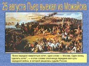 """""""Всем народом навалиться хотят, одно слово — Москва. Один конец сделать хотят"""