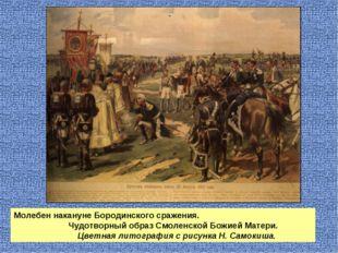 Молебен накануне Бородинского сражения. Чудотворный образ Смоленской Божией М