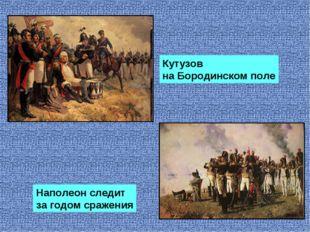 Кутузов на Бородинском поле Наполеон следит за годом сражения