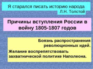 Я старался писать историю народа Л.Н. Толстой Причины вступления России в вой
