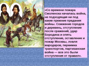 «Со времени пожара Смоленска началась война, не подходящая ни под какие прежн