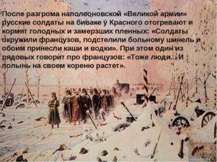 После разгрома наполеоновской «Великой армии» русские солдаты на биваке у Кра