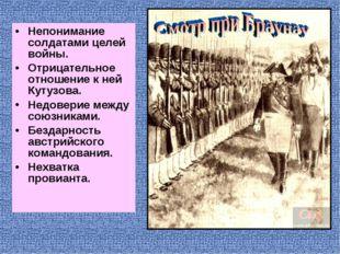 Непонимание солдатами целей войны. Отрицательное отношение к ней Кутузова. Не