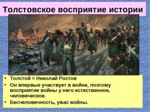 Толстовское восприятие истории Толстой = Николай Ростов Он впервые участвует
