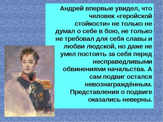 Андрей впервые увидел, что человек «геройской стойкости» не только не думал...