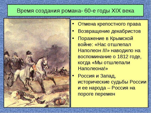 Время создания романа- 60-е годы ХIХ века Отмена крепостного права Возвращени...