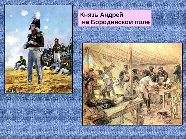 Князь Андрей на Бородинском поле