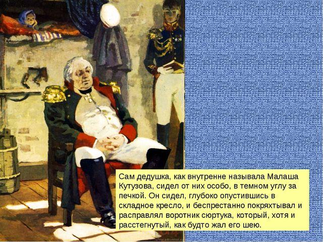 Сам дедушка, как внутренне называла Малаша Кутузова, сидел от них особо, в те...