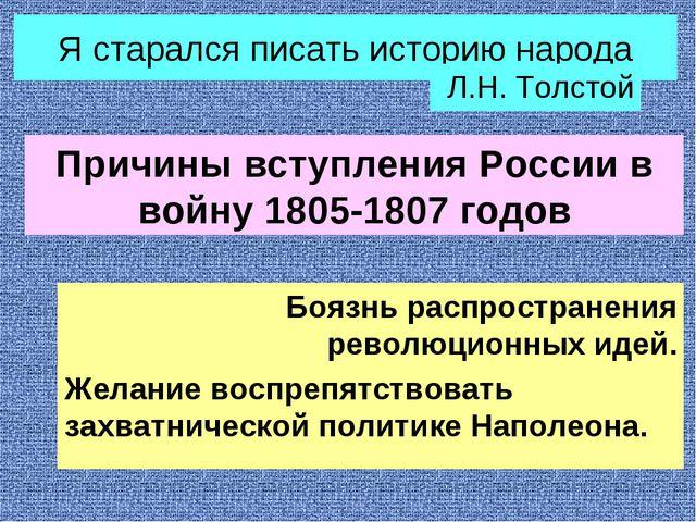 Я старался писать историю народа Л.Н. Толстой Причины вступления России в вой...