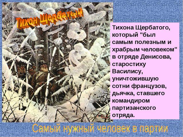 """Тихона Щербатого, который """"был самым полезным и храбрым человеком"""" в отряде Д..."""