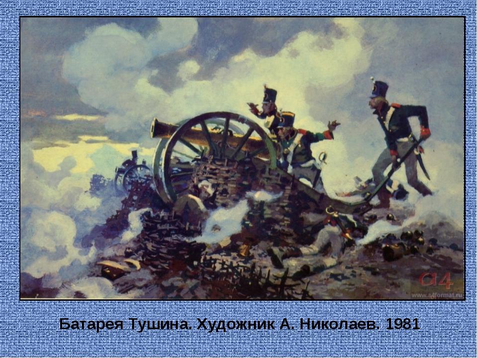 Батарея Тушина. Художник А. Николаев. 1981