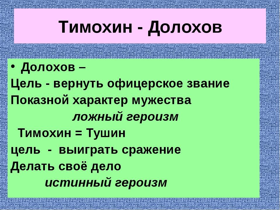 Тимохин - Долохов Долохов – Цель - вернуть офицерское звание Показной характе...
