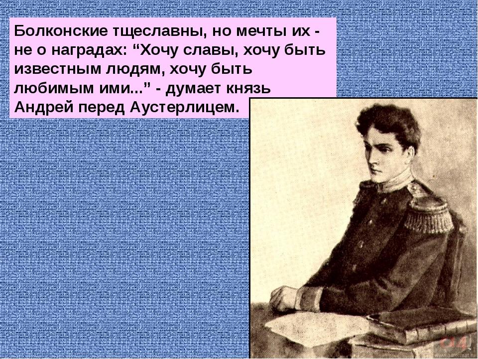 """Болконские тщеславны, но мечты их - не о наградах: """"Хочу славы, хочу быть изв..."""
