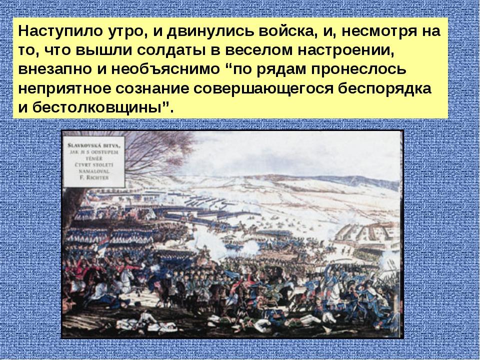 Наступило утро, и двинулись войска, и, несмотря на то, что вышли солдаты в ве...