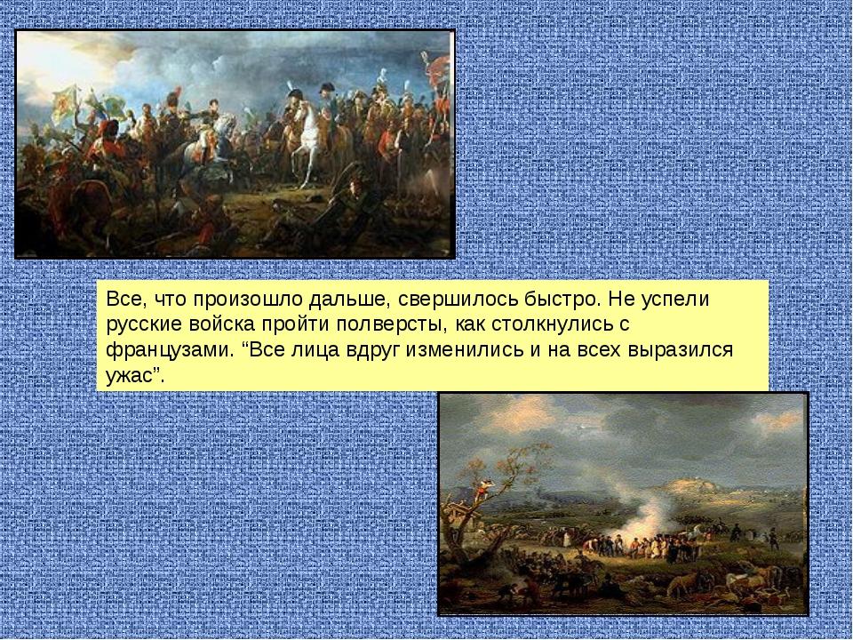 Все, что произошло дальше, свершилось быстро. Не успели русские войска пройти...