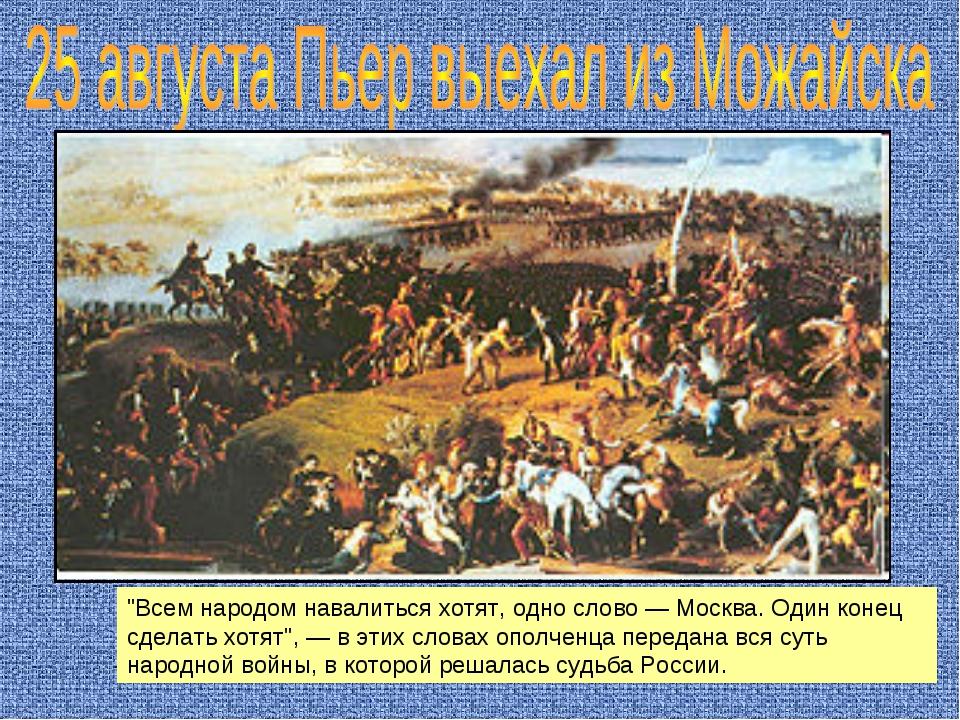 """""""Всем народом навалиться хотят, одно слово — Москва. Один конец сделать хотят..."""