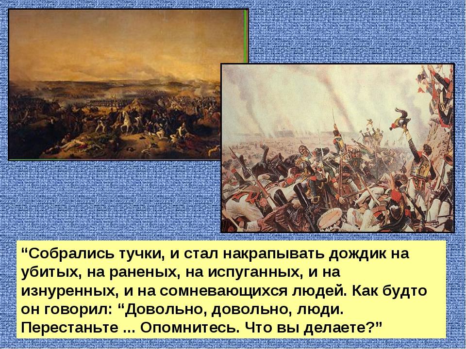 """""""Собрались тучки, и стал накрапывать дождик на убитых, на раненых, на испуган..."""