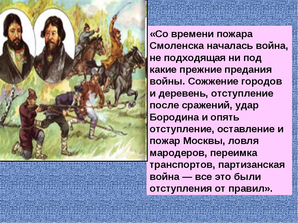«Со времени пожара Смоленска началась война, не подходящая ни под какие прежн...