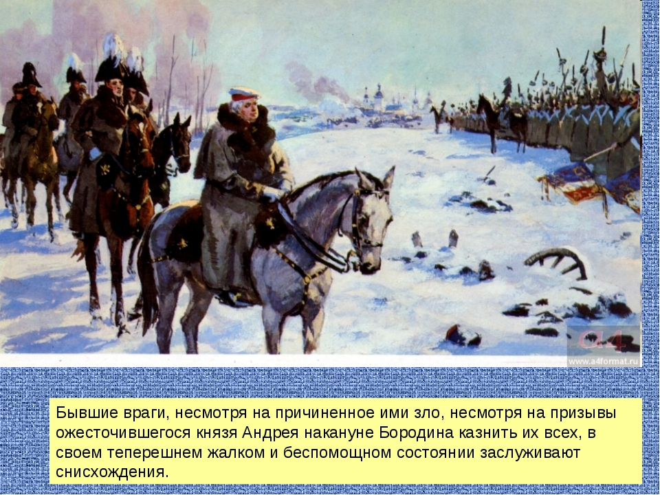 Бывшие враги, несмотря на причиненное ими зло, несмотря на призывы ожесточивш...