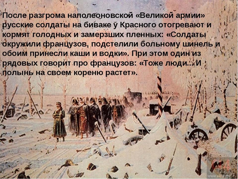 После разгрома наполеоновской «Великой армии» русские солдаты на биваке у Кра...