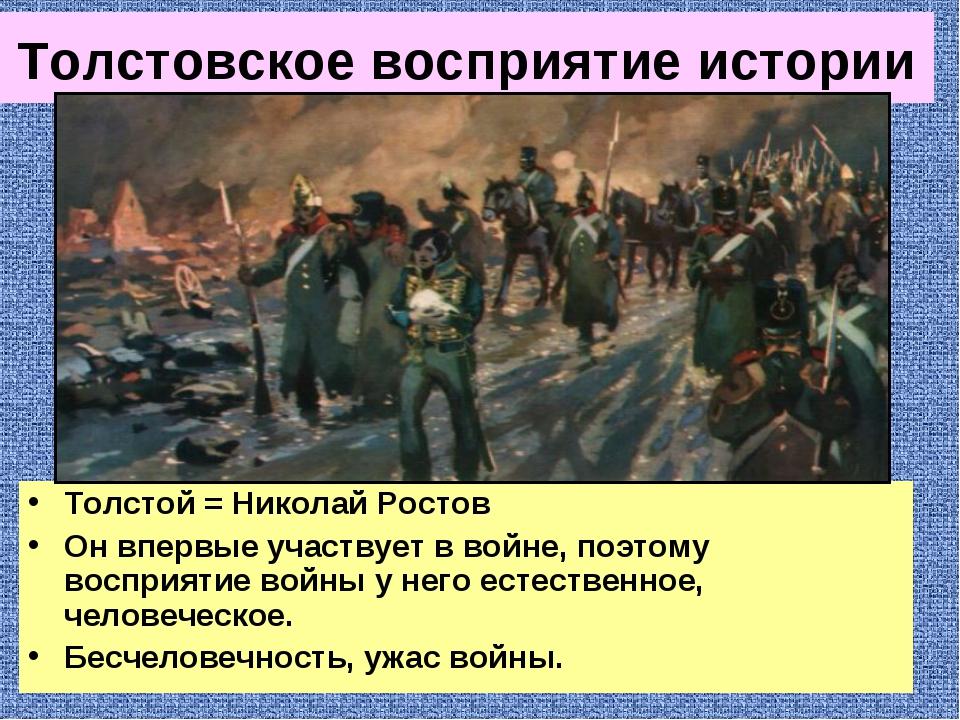 Толстовское восприятие истории Толстой = Николай Ростов Он впервые участвует...