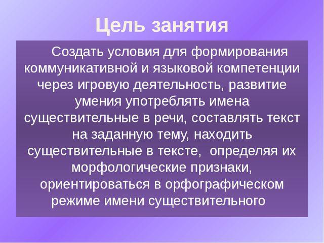 Цель занятия Создать условия для формирования коммуникативной и языковой комп...