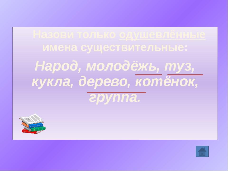 Имя существительное – это… Часть речи, отвечающая на вопросы КТО?, ЧТО? и об...