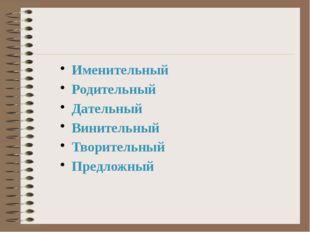 Для иностранцев наш язык Невероятно сложный. Мы наш язык все очень любим, Имя