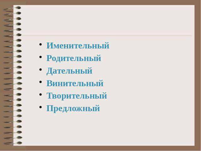 Для иностранцев наш язык Невероятно сложный. Мы наш язык все очень любим, Имя...
