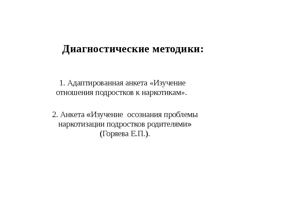 Диагностические методики: 1. Адаптированная анкета «Изучение отношения подрос...