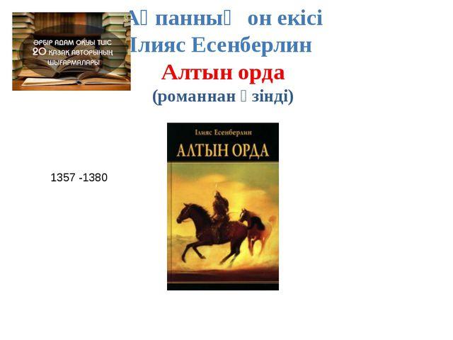 Ақпанның он екісі Ілияс Есенберлин Алтын орда (романнан үзінді) 1357 -1380
