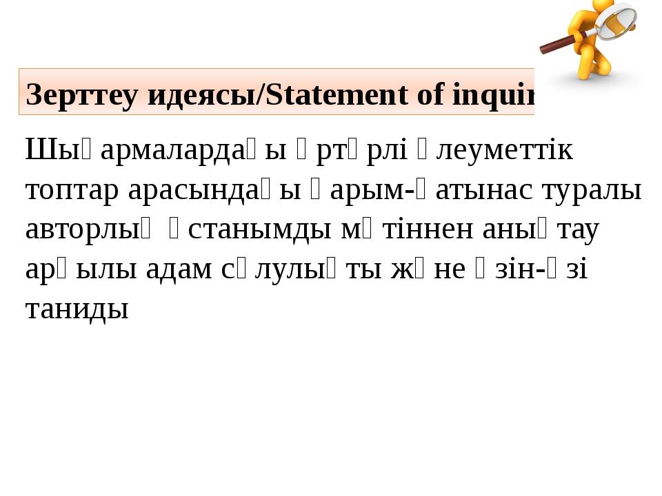 Зерттеу идеясы/Statement of inquiry: Шығармалардағы әртүрлі әлеуметтік топтар...