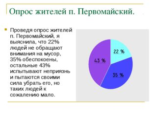 Опрос жителей п. Первомайский. Проведя опрос жителей п. Первомайский, я выясн