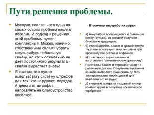 Пути решения проблемы. Мусорки, свалки - это одна из самых острых проблем наш
