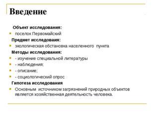 Введение Объект исследования: поселок Первомайский Предмет исследоваия: эколо