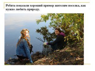 Ребята показали хороший пример жителям поселка, как нужно любить природу.