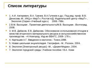 Список литературы 1. А.И. Ажгиревич, В.А. Грачев, В.А.Гутенев и др.; Под ред