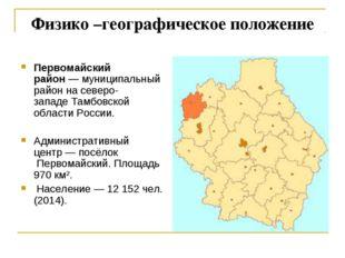 Физико –географическое положение Первомайский район—муниципальный районна