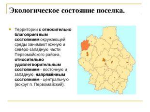 Экологическое состояние поселка. Территории с относительно благоприятным сост