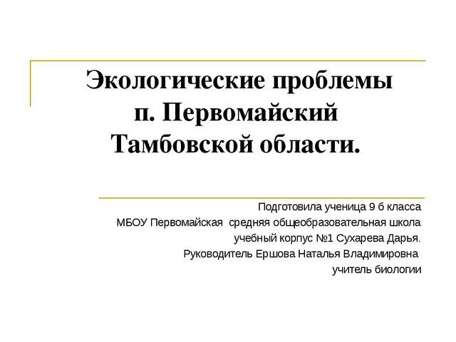 Экологические проблемы п. Первомайский Тамбовской области. Подготовила учени...