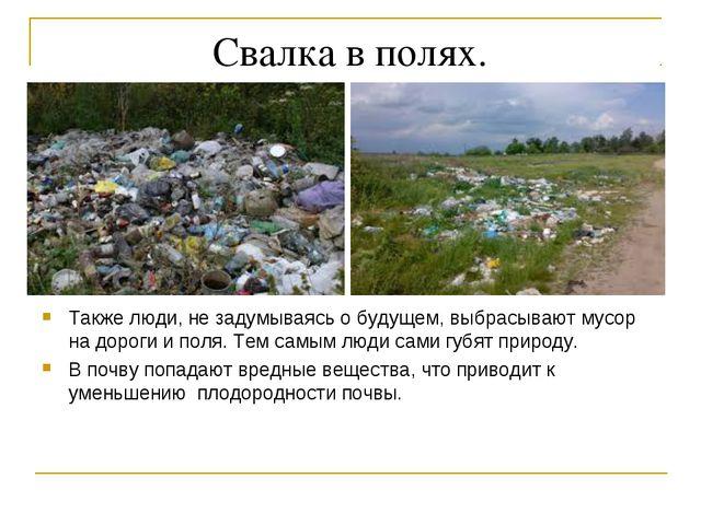 Свалка в полях. Также люди, не задумываясь о будущем, выбрасывают мусор на до...