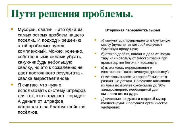 Пути решения проблемы. Мусорки, свалки - это одна из самых острых проблем наш...