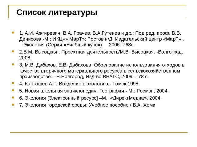 Список литературы 1. А.И. Ажгиревич, В.А. Грачев, В.А.Гутенев и др.; Под ред...