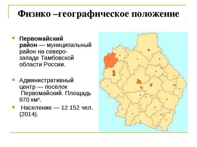 Физико –географическое положение Первомайский район—муниципальный районна...