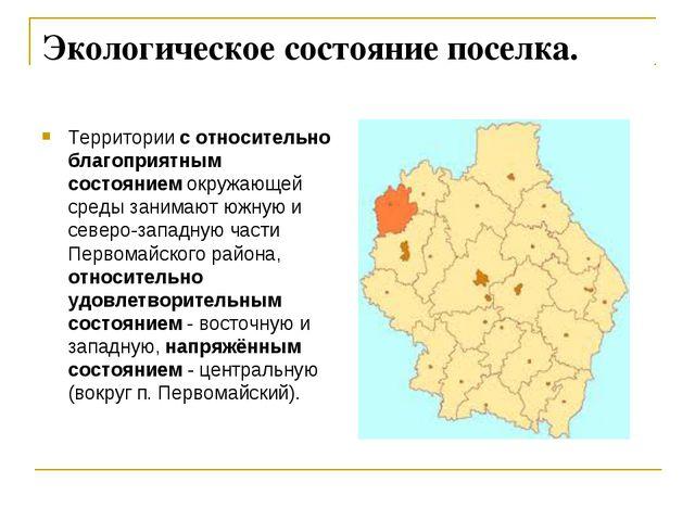 Экологическое состояние поселка. Территории с относительно благоприятным сост...