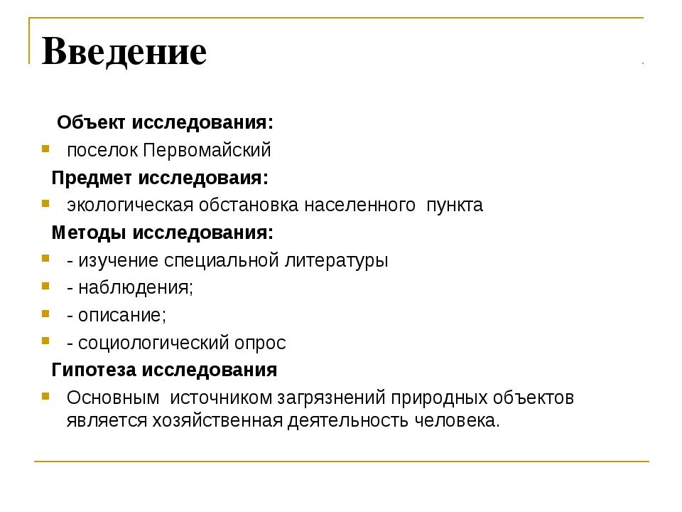 Введение Объект исследования: поселок Первомайский Предмет исследоваия: эколо...