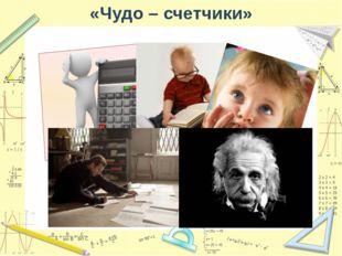 «Чудо – счетчики» Арон Чикашвили Ответ последовал, как только диктор сказал п