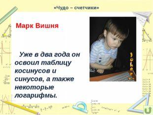 Старинные способы вычислений Русский крестьянский способ умножения 35 + 70 +