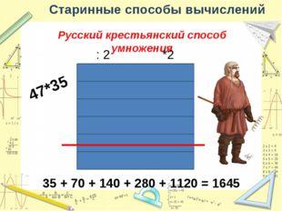 Старинные способы вычислений «Метод решетки» 25*63 2 5 6 3 1 1 5 7 5 6 1 5 0